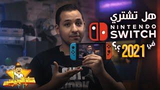 في 2021؟   قناة الجيمنج Nintendo Switch هل تشتري