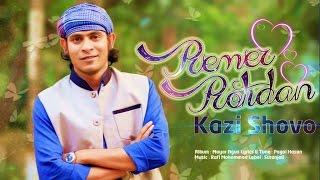 Kazi Shuvo - Premer Protidan | New Musical Video 2017