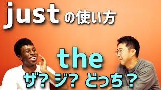 矢作とアイクの英会話Q&A「justの使い方/Theの発音」Q&A Session