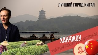 ХАНЧЖОУ КИТАЙ  ДОСТОПРИМЕЧАТЕЛЬНОСТИ / ЛУЧШИЕ ГОРОДА КИТАЯ / ПОЛЬЗА И ВРЕД ЗЕЛЕНОГО ЧАЯ(Ханчжоу- бывшая столица в Китае. На мой взгляд, Ханчжоу самый лучший город в Китае. В Ханчжоу есть деревня..., 2016-10-01T18:51:03.000Z)