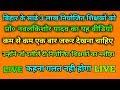 बिहार के हर एक नियोजित शिक्षकों को नवलकिशोर यादव का यह वीडियो एक बार जरूर देखना चाहिए live