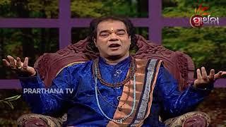 Sadhu Bani Ep 392 6 Jul 2018 | ପ୍ରହଲ୍ଲାଦ ଭଳି ହୁଅନ୍ତୁ | Be Like Prahlad