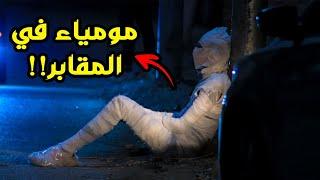 مقلب ظهور المومياء في المقابر - Horror prank in Egypt