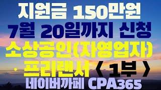 소상공인(자영업자) · 프리랜서 지원금 150만원 7월…