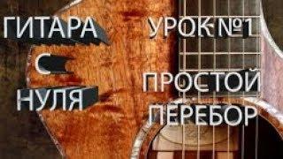 Уроки игры на гитаре. STARаемся.  Урок № 1 Простой перебор