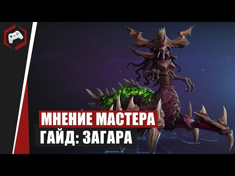 видео: МНЕНИЕ МАСТЕРА #175: «bbluz» (Гайд - Загара) | heroes of the storm