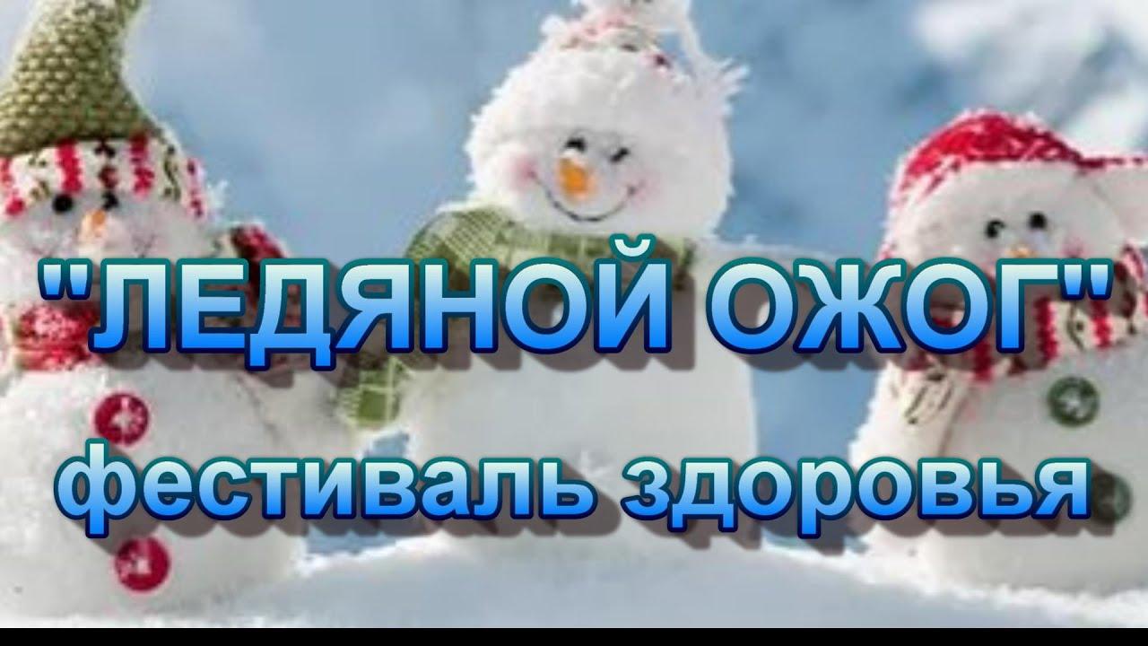 Ледяной ожог 3-9 января, 2021 года
