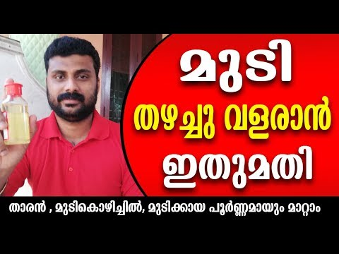 How To Grow Long and thicken Hair Naturally and Faster  | മുടി വളരാൻ ഇതു മാത്രം മതി