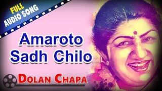 Amaroto Sadh Chilo | Dolan Chapa | Lata Mangeshkar | Bengali Movie Songs