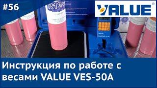 Інструкція по роботі з вагами VALUE VES-50А