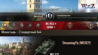 WZ-131  Нагиб внизу списка!  Монастырь – Стандартный бой  World of Tanks 0.9.15