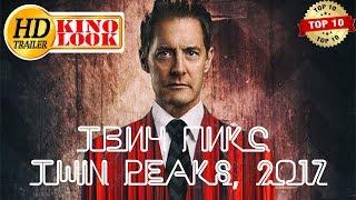 Сериал Твин Пикс лучший трейлер фильма. Смотреть Твин Пикс онлайн. Что посмотреть.