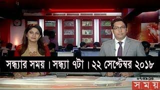 সন্ধ্যার সময় | সন্ধ্যা ৭টা | ২২ সেপ্টেম্বর ২০১৮ | Somoy tv bulletin 7pm | Latest Bangladesh News HD