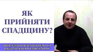 Як прийняти спадщину? -- www.dom-pravo.kiev.ua (юридична консультація).(, 2015-12-28T23:05:12.000Z)
