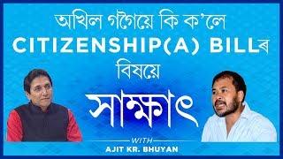 Hot discussion with KMSS leader Akhil Gogoi | Xakhyat with Ajit Kumar Bhuyan