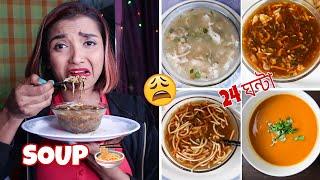 I Ate SOUP F๐r 24 HOURS | বাড়িতে CHICKEN SWEET CORN SOUP বানালাম | Liquid FOOD CHALLENGE India
