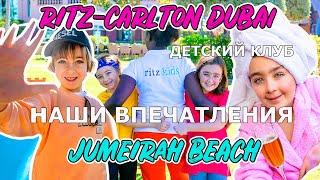СЕМЕЙНЫЙ ОТДЫХ В ДУБАЕ | ОБЗОР RITZ-CARLTON DUBAI JUMEIRAH BEACH