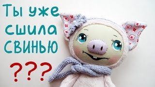 "МК ""Плюшевая мини Свинка"". Анонс | Elma-toys"