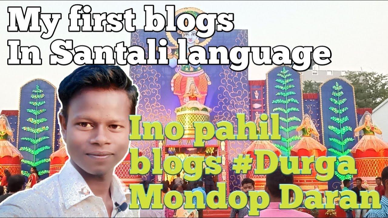 My First blogs# Durga Mondop Daran||Santali Langugel||