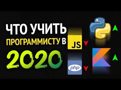 Какой язык программирования учить в 2020?