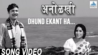 Dhund Ekant Ha - Official Song | Anolkhi - Marathi Movie | Sudhir Phadke