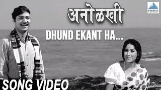 Dhund Ekant Ha - Anolkhi Marathi Movie | Juni Marathi Gani | Asha Bhosle, Sudhir Phadke