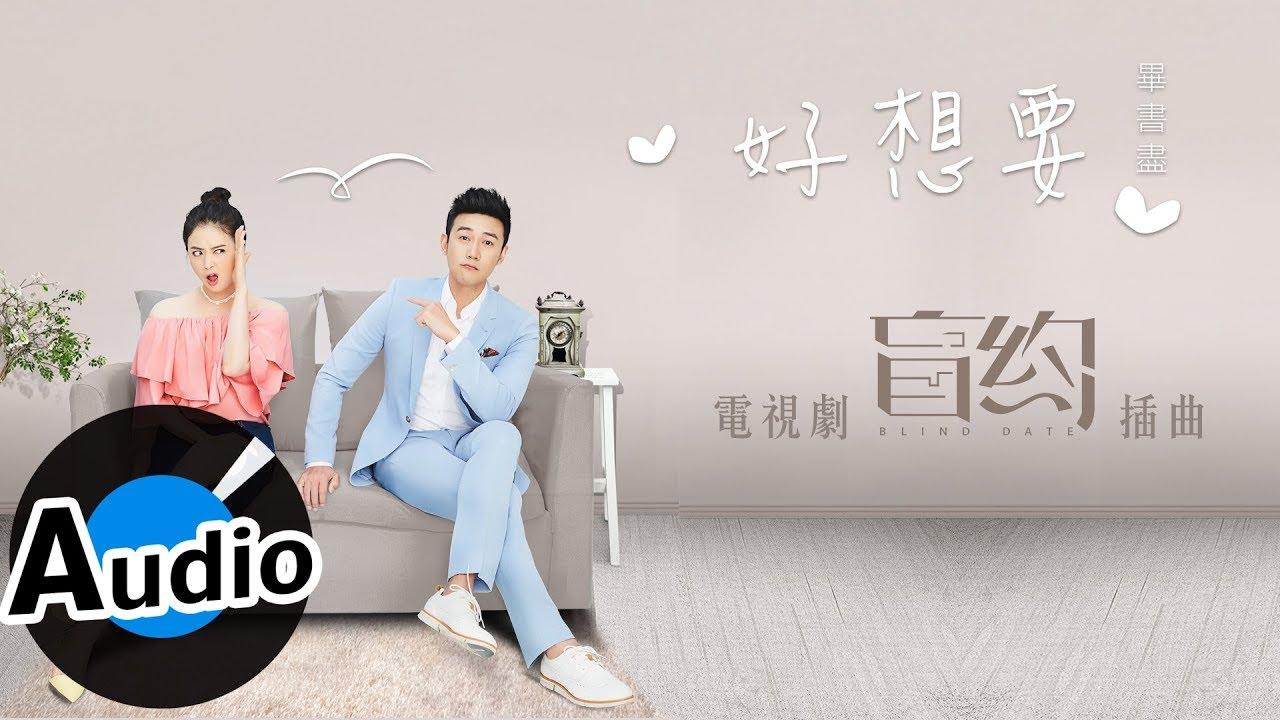 畢書盡 Bii - 好想要(官方歌詞版)- 電視劇《盲約》插曲