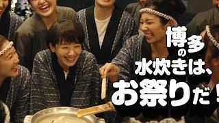 【日本CM】波瑠走遍津輕能登博多品嚐當地美食及人情味其實賣什麼?