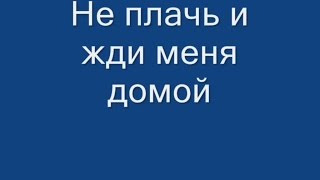 Бумер - Не плачь текст