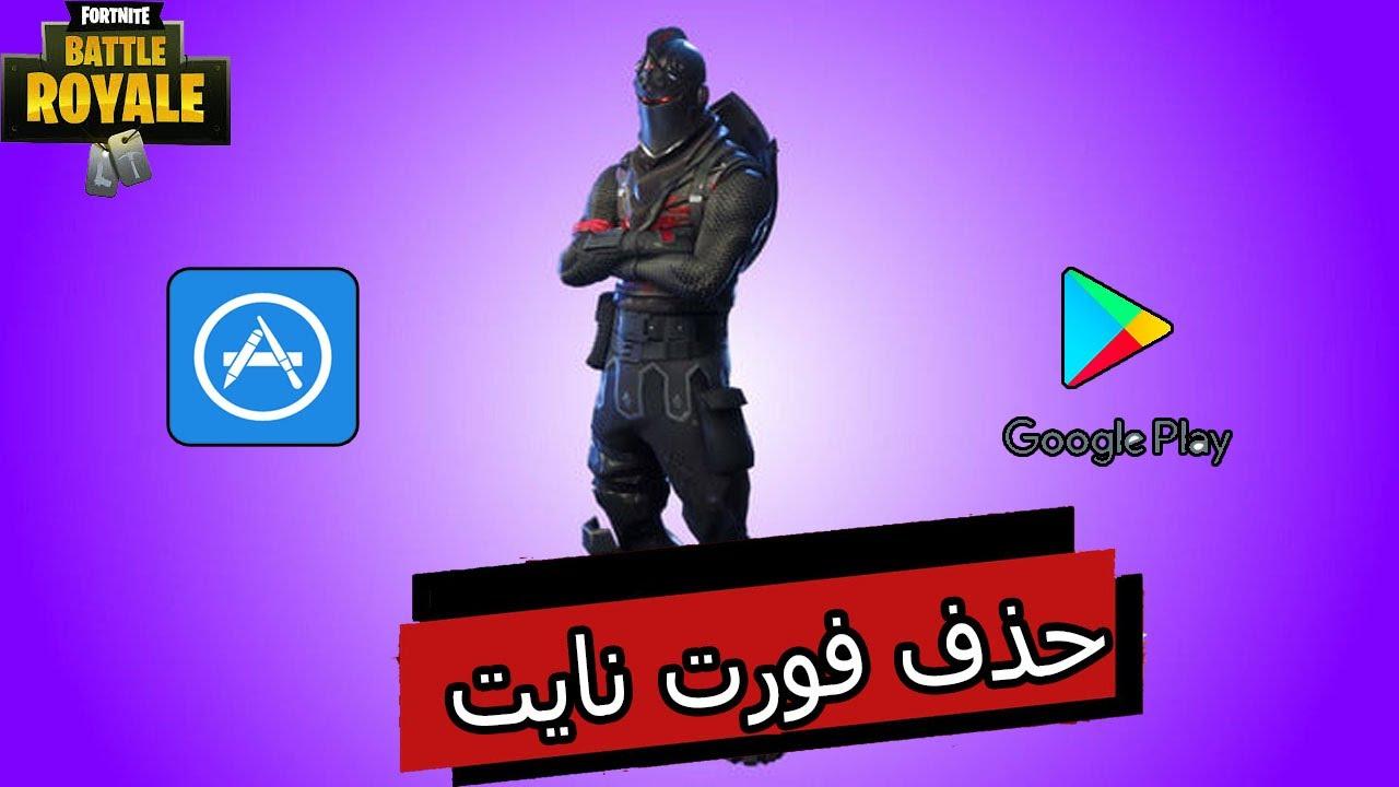 حذف فورت نايت من متجر ابل وجوجل بلاي - وش سبب الحذف - Fortnite