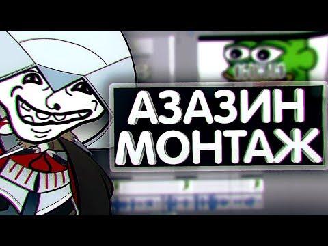 видео: КАК МОНТИРОВАТЬ РОЛИКИ НА sony vegas pro 13 - azazin kreet