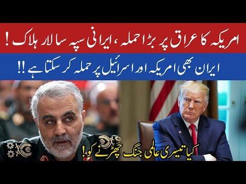 Iran may Attack Israel , Irshad Arif | 03 January 2020 | 92NewsHD