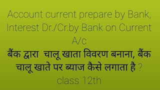 Account current by Bank, Interest Dr./Cr.by Bank on Current A/c बैंक द्वारा  चालू खाता विवरण बनाना,