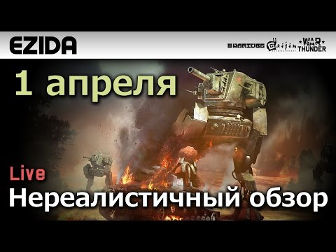 1 апреля - 'Нереалистичный обзор'   War Thunder - Ржачные видео приколы
