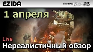 1 апреля - 'Нереалистичный обзор'   War Thunder