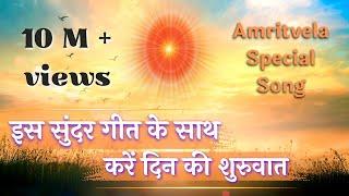 अमृतवेले इस सुन्दर गीत से करें प्रभु मिलन। Nayi Subah Ki Nayi Kiran | BK Amritvela Song|Best Bk Song