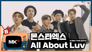[몬채널][B] EP.199 All About Luv in New York part.2