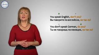 Английский 5 класс Разделительные вопросы