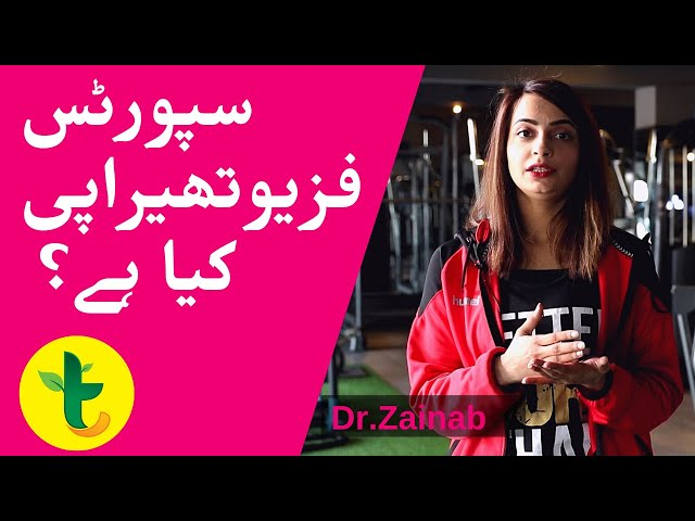 What is physiotherapy & Everything you need to know its importance in Sports By Dr. Zainab Tabib.pk