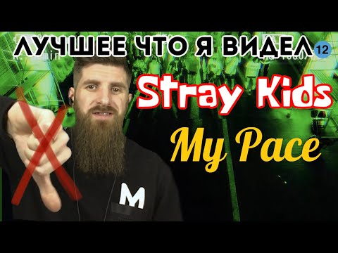 реакция на STRAY KIDS - MY PACE   REACTION | KPOP