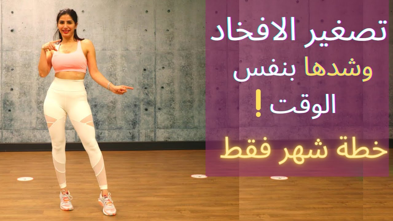 خطة شهرفقط  لتصغير وشد الافخاد | يسسسسس ! TONE & TIGHT THIGHS WORKOUT