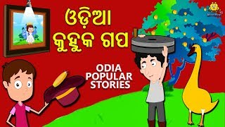 ଓଡ଼ିଆ କୁହୁକ ଗପ - Magical Stories in Odia | Odia Story for Children | Fairy Tales in Odia |Koo Koo TV