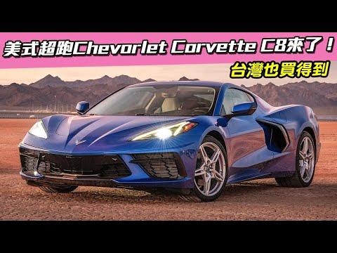 《美式超跑Chevorlet Corvette C8來了!台灣也買得到》