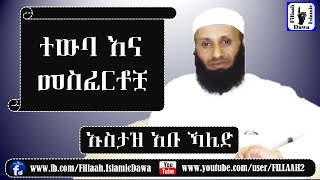 Tewba | Ustaz Abu Khalid Hussein