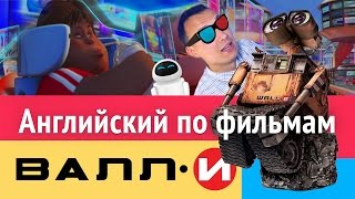 Английский по мультику Валли / Wall-e
