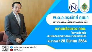 ความพร้อมของ กกต. ในการเลือกตั้งสมาชิกสภาเทศบาลและนายกเทศมนตรี วันอาทิตย์ที่ 28 มีนาคม 2564