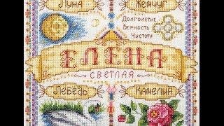 Именной оберег Елена от PANNA: Отчет №2 + будущий проект