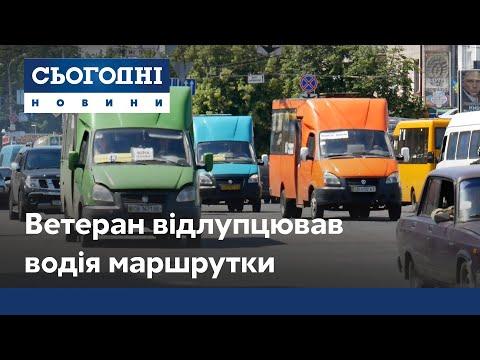 Ветеран війни відлупцював водія маршрутки у Чернігові
