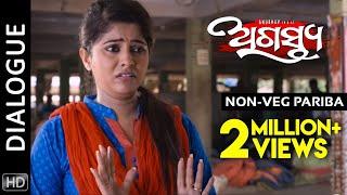 Non-Veg Pariba | Dialogue | Agastya | Odia Movie | HD | Anubhav Mohanty | Jhilik