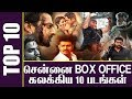 Top 10 Tamil Movies 2017 by Box Office Collections | Best Tamil Films 20...